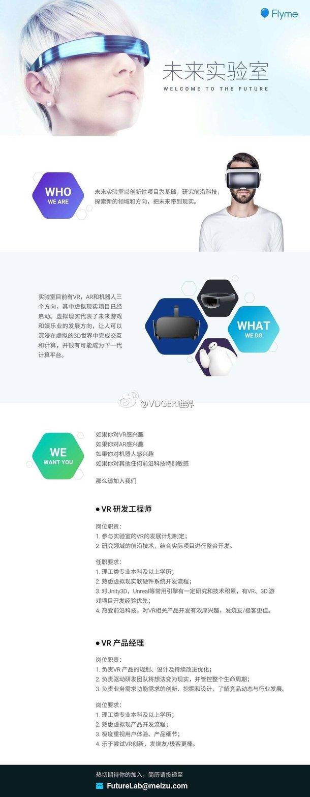Meizu метит на рынок VR: Pro 6 Plus получит 2К-дисплей?